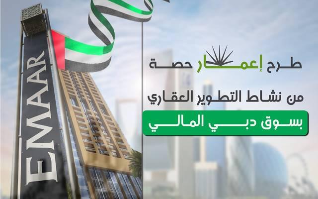 """طرح """"إعمار"""" المرتقب الأكبر فى أسواق الإمارات منذ 2014"""