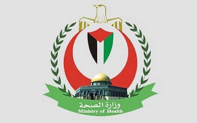 وزارة الصحة الفلسطينية ـ لوجو