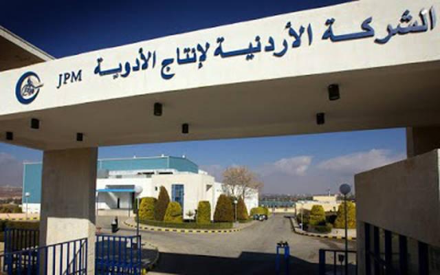 مقر الشركة الأردنية لإنتاج الأدوية