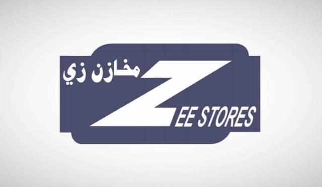 شعار شركة مخازن زي