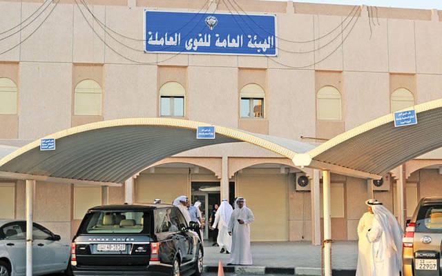 مقر الهيئة العامة للقوى العاملة في الكويت