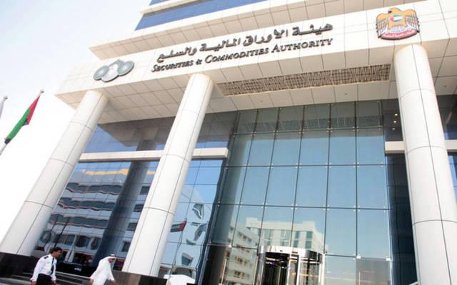 الأوراق المالية الإماراتية تسعى لإعادة هيكلة تشريعات الأنشطة المالية