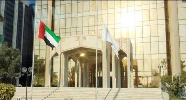 Arab Monetary Fund's headquarter in Abu Dhabi
