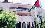 مقر الشركة الأردنية لإعادة تمويل الرهن العقاري