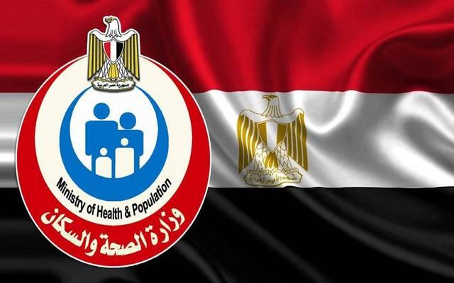 وزارة الصحة والسكان المصرية - لوجو