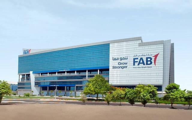 المقر الرئيسي لبنك أبوظبي الأول
