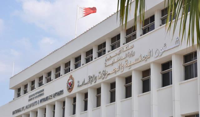 مبنى شئون الجنسية والجوازات والإقامة في مملكة البحرين