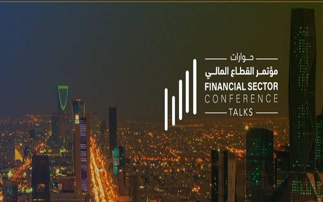 مؤتمر القطاع المالي بالسعودية