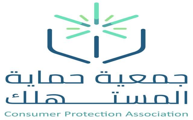 """""""حماية المستهلك"""" السعودية تناقش الخلافات التعاقدية وآثارها"""