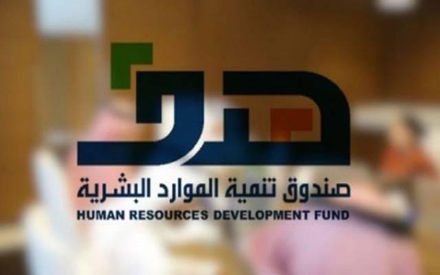 """صندوق """"هدف"""" السعودي يصرف مستحقات 6253 معلمًا ببرنامج دعم المدارس الأهلية"""