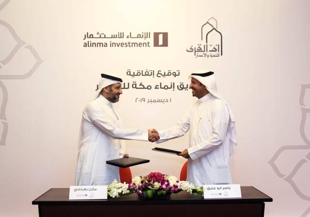صناديق عقارية لإقامة مشاريع بمكة باستثمارات 17 مليار ريال