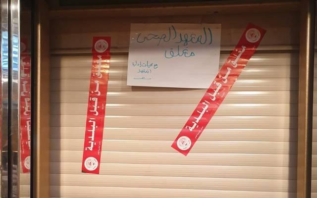 محل تم إغلاقه من قبل بلدية الكويت