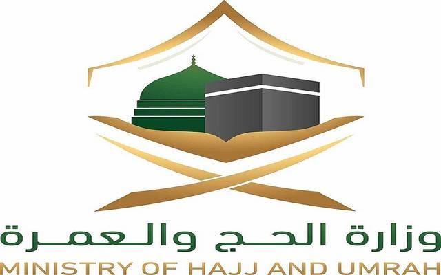 وزارة الحج والعمرة: إصدار أكثر من 1.7مليون تأشيرة عمرة