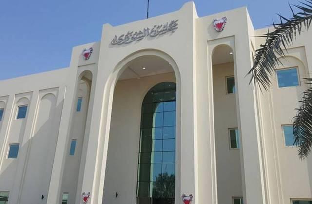 مقر مجلس الشورى البحريني
