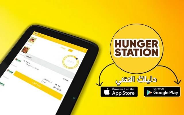 تطبيق هنقرستيشن لتوصيل طلبات الطعام عبر الإنترنت