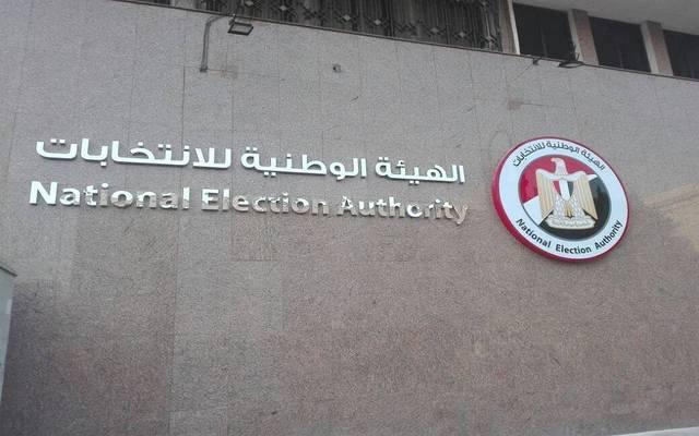 إعلان إجراءات المرحلتين الأولى والثانية لانتخابات مجلس النواب في مصر