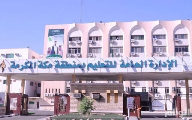 الإدارة العامة للتعليم في منطقة مكة المكرمة