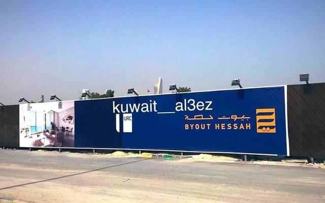 أحد مشروعات الشركة بالكويت
