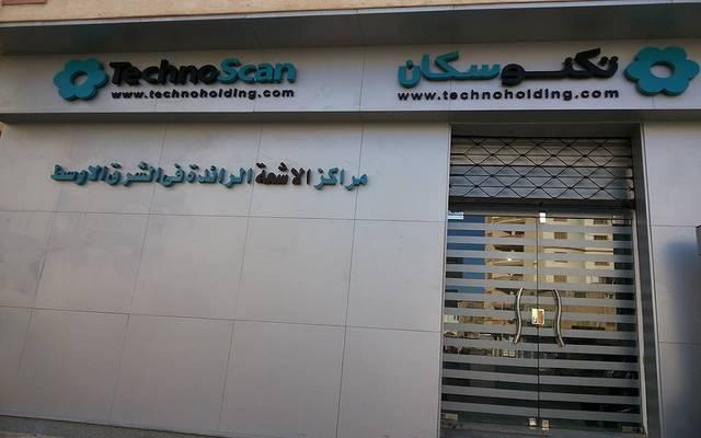 علاج السعودية تسعى لشراء حصة في تكنو سكان بمصر