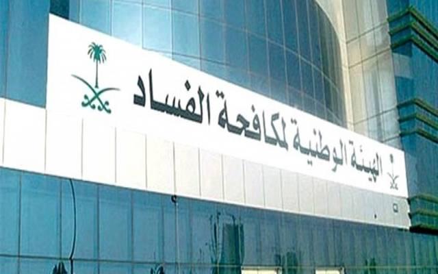 """مقر تابع للهيئة الوطنية لمكافحة الفساد بالسعودية """"نزاهة"""""""