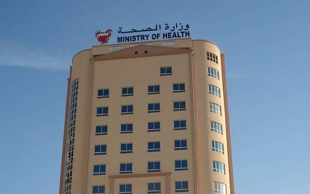 مقر وزارة الصحة البحرينية
