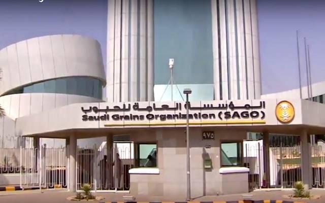 المؤسسة العامة للحبوب السعودية