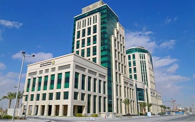 مقر وزارة التجارة والصناعة في قطر