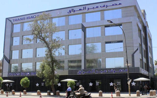أحد فروع مصرف عبر العراق