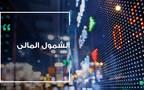 27 أبريل .. اليوم العربي للشمول المالى