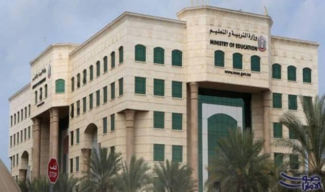 مقر وزارة التربية والتعليم في الإمارات