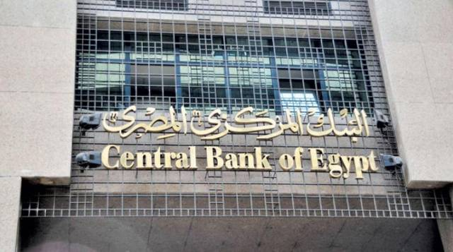 The Egyptian central bank has no intention to issue such note