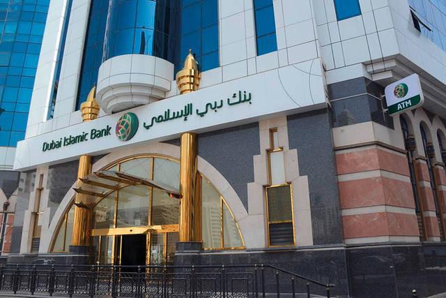 شعار بنك دبي الإسلامي