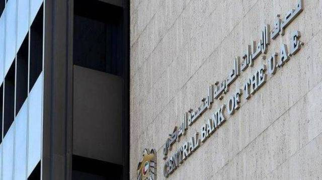the UAE banks' lending to the private sector declined by 0.7%
