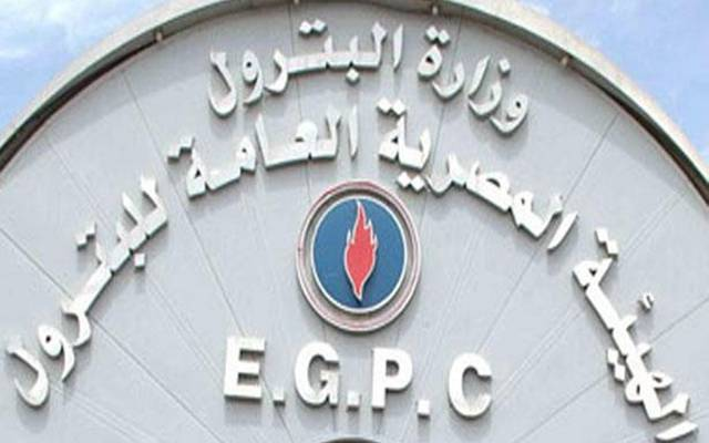 وزارة البترول والثروة المعدنية بمصر ـ أرشيفية