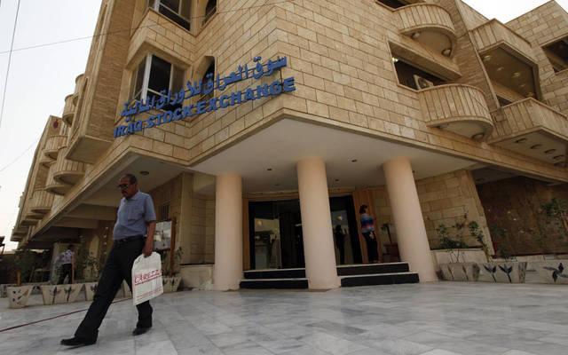 مقر بورصة العراق لتداول الأوراق المالية