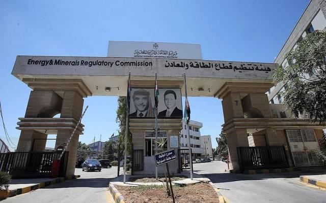 هيئة تنظيم قطاع الطاقة والمعادن بالمملكة الأردنية