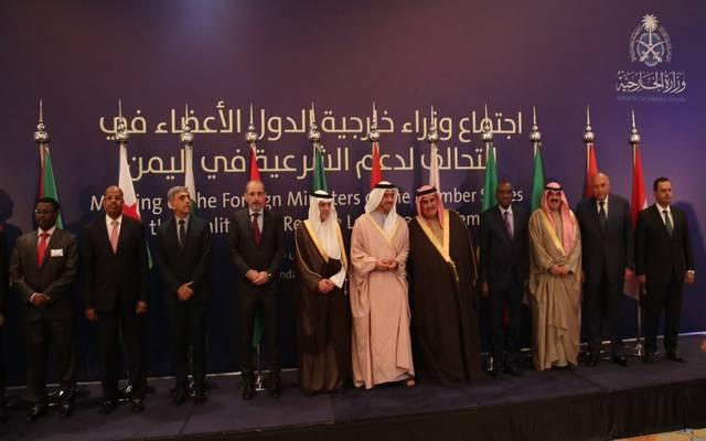 اجتماع وزراء خارجية الدول الأعضاء في تحالف دعم الشرعية باليمن