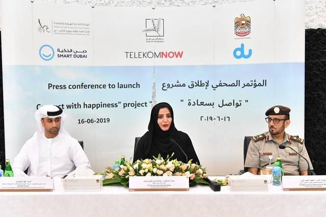 صورة من مؤتمر الإعلان عن إطلاق المشروع