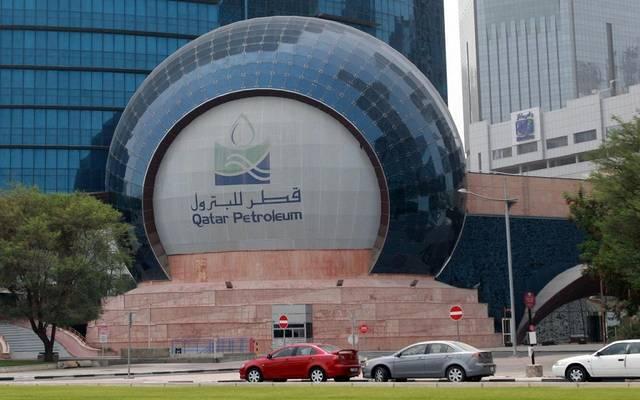 مقر قطر للبترول