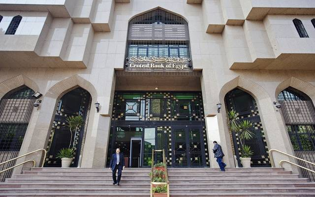 مقر البنك المركزي المصري - أرشيفية