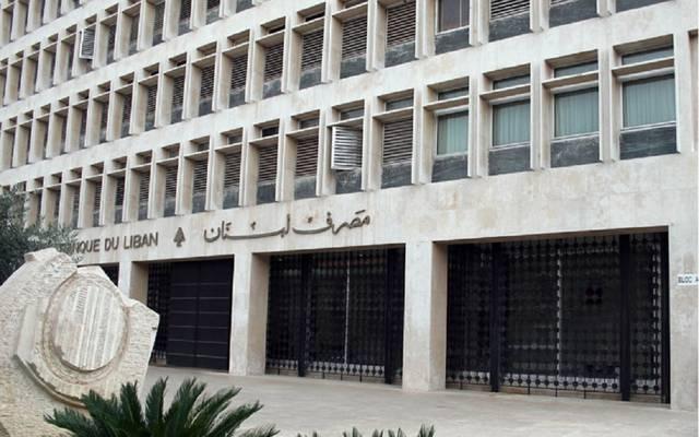 مصرف لبنان المركزي - أرشيفية