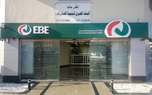 مقر البنك المصري لتنمية الصادرات