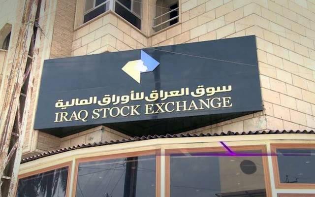 بورصة العراق تعطل أعمالها لمدة أسبوع