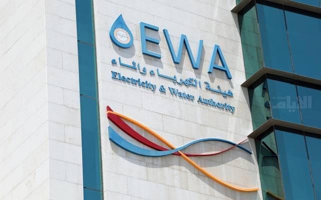 الكهرباء والماء البحرينية