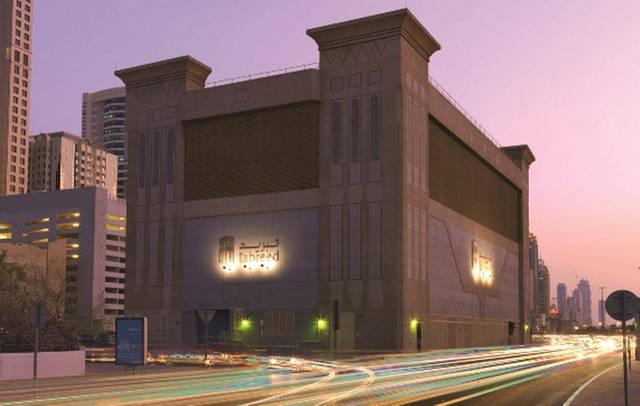 مقر الوطنية للتبريد المركزي