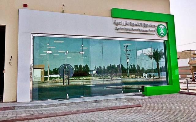 مقر تابع لصندوق التنمية الزراعية بالسعودية