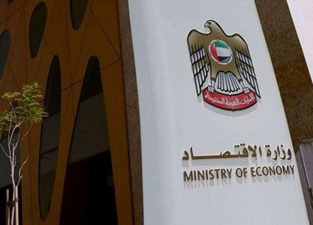 مقر وزارة الاقتصاد الإماراتية، الصورة أرشيفية