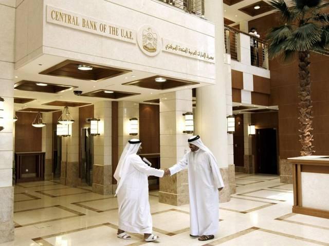 صورة من داخل مقر مصرف الإمارات المركزي