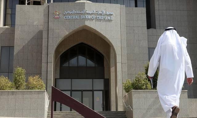 مقر المركزي الإماراتي ، الصورة أرشيفية