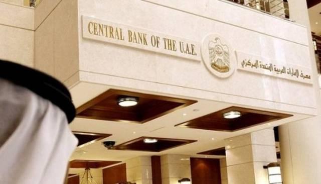 المركزي الإماراتي يعتزم إصدار معايير لمكافحة غسل الأموال